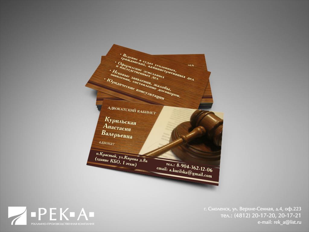 АК_Курильская_визитка