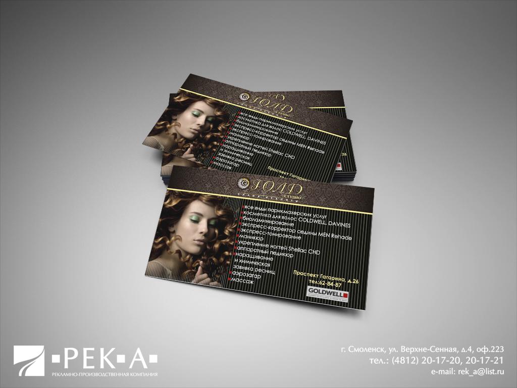 Голд_студио_визитка