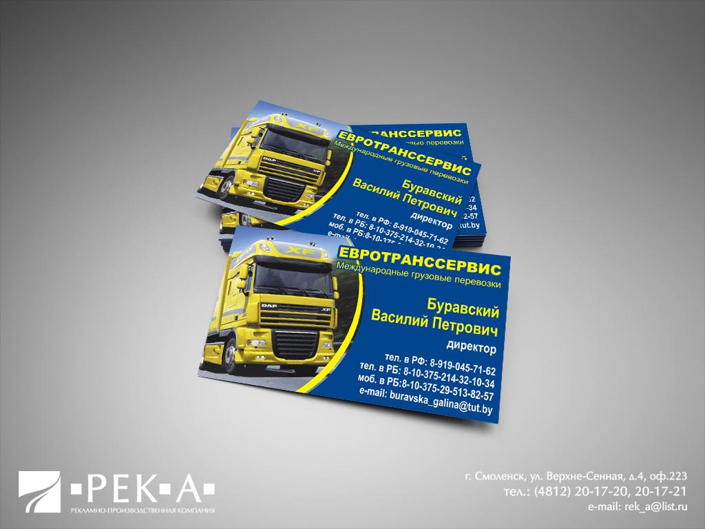 Евротранссервис_визитка