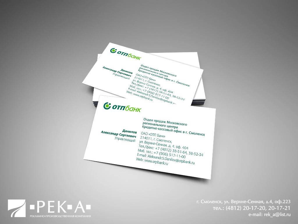 OTP_визитка