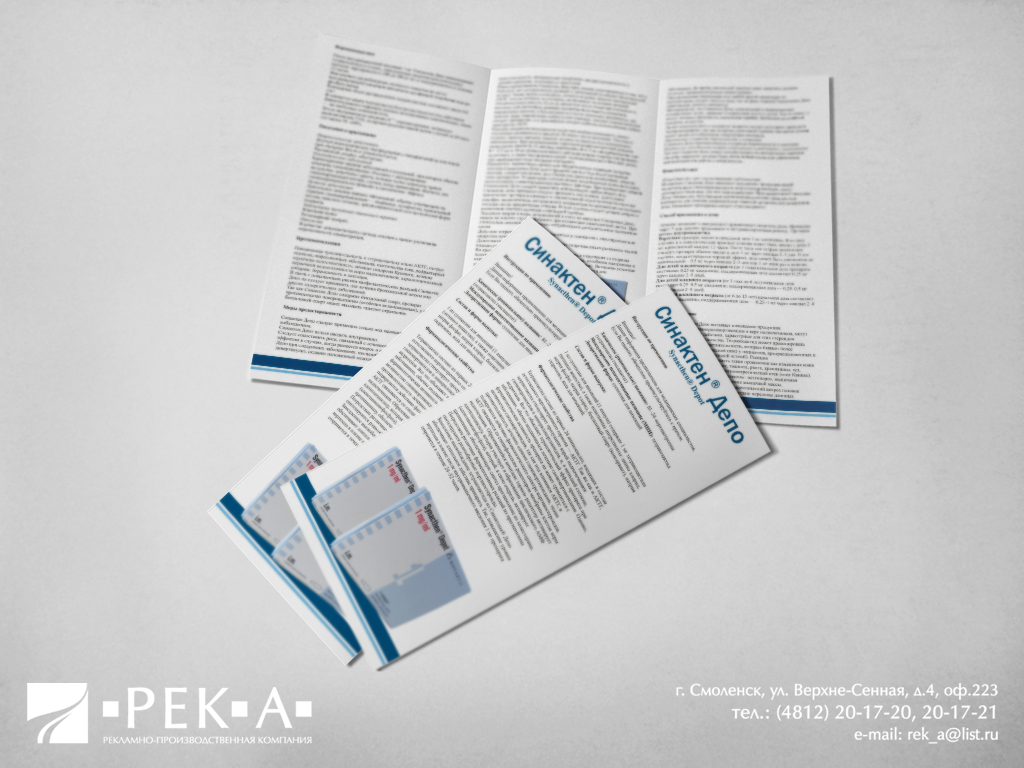 TransFarma_Евро-буклет