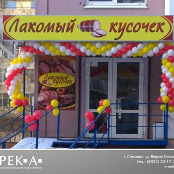 lakomyjj-kusochek_1