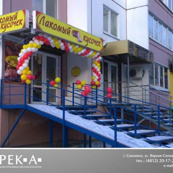 lakomyjj-kusochek_2