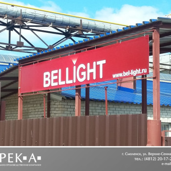 Баннер Bellight_1