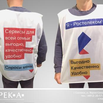 манишка_ростелеком